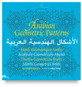 Arabian Geometric Patterns